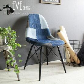 【送料無料】 シェルチェア イヴ ジーンズ イームズ リプロダクト おしゃれ ダイニングチェア 椅子 イス 食堂椅子 ファブリック パッチワーク デニム 布地 スチール ダイニング用 食卓用 オフィスチェア デスク用 カフェ ヴィンテージ おすすめ あす楽 即日出荷対応 works