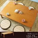 折りたたみテーブル ローテーブル 座卓 120×75cm 送料無料 あす楽幅120 センターテーブル リビングテーブル 木製 折…