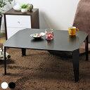 ローテーブル 折りたたみ 幅75cm リュール lueur 75×60cm 送料無料」幅75 ローテーブル センターテーブル リビングテーブル 折れ脚テーブル 折りたたみテーブル ブラック ホワイト