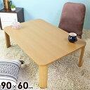 折りたたみ テーブル ローテーブル 幅90cm 奥行60cm 送料無料 あす楽 幅90 折りたたみテーブル 折り畳みテーブル テー…