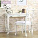 【2点セット】 デスク チェア セット 姫系 アンティーク ホワイト 白 木製 机 椅子 セット アイボリー パソコンデスク…