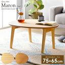 ローテーブル ちゃぶ台 マロンオーバル 折りたたみ 楕円 オーバル 北欧 幅75cm 木製 北欧 おしゃれ コンパクト 即納 即日出荷対応 ナチュラル ブラウン maron imt-83 works