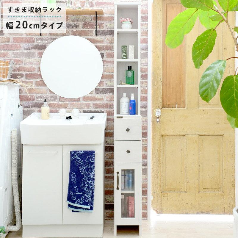 【代引不可】 すきま収納 20cm 洗面所 ランドリーラック 洗濯機 幅20 ホワイト DOLLY DO170-20SS works
