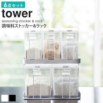 調味料ストッカー&ラックタワーtower【6点セット】