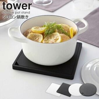 シリコン鍋敷きタワー