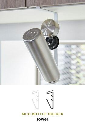 吊戸棚に簡単取り付けマグボトルホルダー