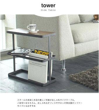 サイドテーブルタワー