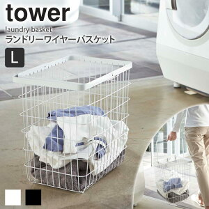 【送料無料】 ランドリーワイヤーバスケット タワー L tower おしゃれ スリム 33l 大容量 角型 自立 洗濯かご 洗濯物入れ 軽量 持ち運び サニタリー収納 シンプル 北欧 モダン 白 ホワイト/ブラ