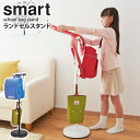 【あす楽】 【送料無料】 ランドセルスタンド スマート smart おしゃれ ランドセル掛け 洋服 かばん バッグ 帽子 収納…