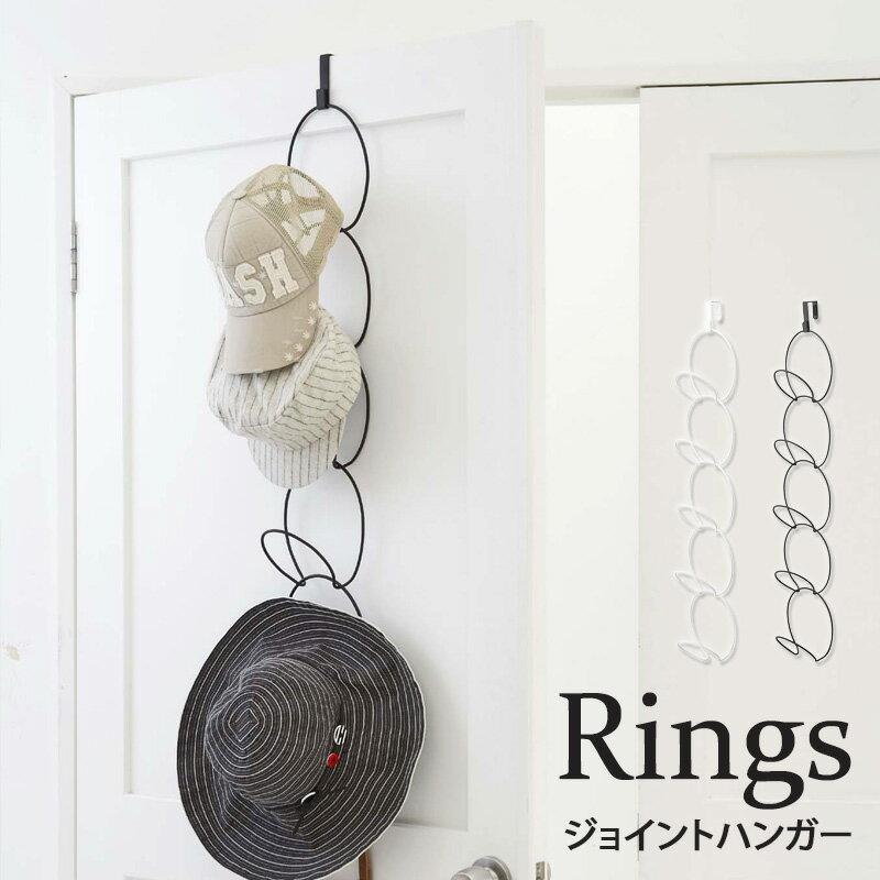 【あす楽】 ジョイントハンガー リングス おしゃれ かわいい 白 ドアハンガー 壁掛け フック 小物 雑貨 帽子掛け タオル掛け マフラー ストール  バッグ かばん 収納
