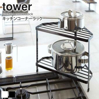 キッチンコーナーラックタワー