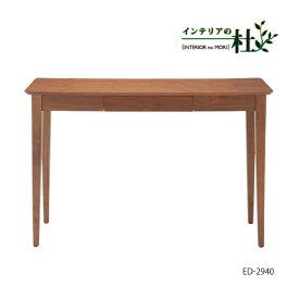 あずま工芸 Dione Console Desk ED-2940 書斎机 平机 幅110cm 木製 スライド棚付き ウォールナット 木目 ウッドデスク ダークブラウン テーブル 送料無料