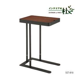 あずま工芸 Noel Cafe/Side Table ノエル サイドテーブル SST-810 木製 収納 ウォールナット 高さ調節 500 幅50cm ソファ横 天板 ベッドサイド 木製 送料無料
