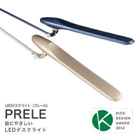 オカムラ PRELE プレール LEDデスクライト 卓上クランクタイプ 865BLA-GD05 シャンパンゴールド GD06 ネイビーブルー 送料無料