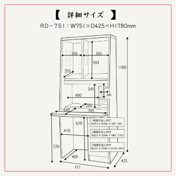 ライティングデスクRD-751幅75cm国産省スペースLED照明学習机デスクワークハイタイプ完成品送料無料