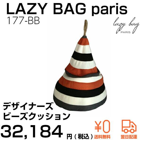 【ファブリックソファ】【1Pソファ】Lazy Bag Paris(レイジーバッグパリス)lazy bag 177-BBビーズクッションボーダー【一部地域送料無料】【whlny】