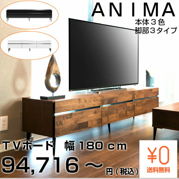 【MKマエダ】【ANM(アニマ)】ANM-180 SWN ABK AWT 180cm幅 〜50型対応 テレビボード ローボード テレビ台オイル塗装【一部地域送料無料】