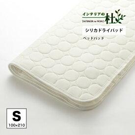 【MAX P15.5倍 8/4 20:00〜8/11 01:59】 日本ベッド BED PAD シリカドライパッド Sサイズ 洗濯可能 50751