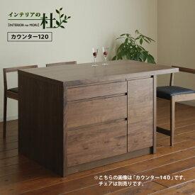 モリタ 食器棚 Mia カウンター120 RN 木製 ウォールナット ダイニングテーブル 作業台 アイランドカウンター 送料無料