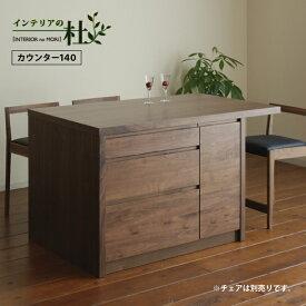 モリタ 食器棚 Mia カウンター140 RN 木製 ウォールナット ダイニングテーブル 作業台 アイランドカウンター 送料無料