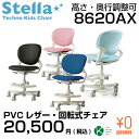 【オカムラ2018年モデル】【Stella(ステラ)】8620AX ソフトレザータイプ学習チェアPB51 ライトブルー/PB52 ピンク/PB5…