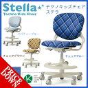 【オカムラ チェア】【Stella(ステラ)】 8620CZ クロスタイプ学習チェア 機能満載の学習椅子 長く使える勉強イス 撥水加工 FVE2 リバティブルー...