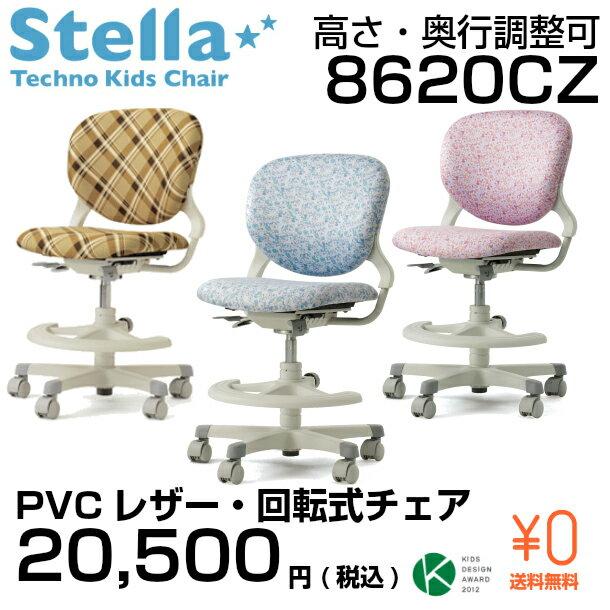 【オカムラ チェア】【Stella(ステラ)】 8620CZ クロスタイプ学習チェア 機能満載の学習椅子 長く使える勉強イス 撥水加工 FVE1 リバティーピンク/FVE2 リバティーブルー/FV29 チェックブラウン【一部地域送料無料】