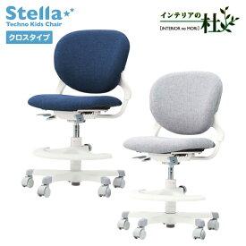 オカムラ チェア stella ステラ 8620BX ライトグレー FHV1 ブルー FHV3 クロスタイプ 学習チェア 椅子 いす イス 学習 回転 回転チェア 子供 キッズ チェア 学習椅子 クロス グレー 小学生 送料無料