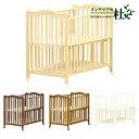 アネシス ベビーベッド 全4色 木製 赤ちゃん 寝具 幼児 収納 シンプル 機能充実 大和屋 yamatoya 一部送料無料 のし対応