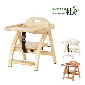 大和屋 yamatoya ベビーチェア アーチ 木製ローチェア3 テーブル付き ナチュラル ライトブラウン ホワイトウォッシュ 子供椅子 お食事 送料無料 のし