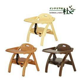 のし対応可 大和屋(yamatoya) ベビーチェア アーチ 木製ローチェアNナチュラル ライトブラウン ダークブラウン デザイナーズチェア送料無料