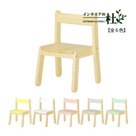 大和屋 yamatoya ノスタ リトルチェア 全6色 椅子 イス 幼児用 木製 キッズ デスク 長く使える 北欧 送料無料 のし