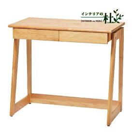 大和屋 yamatoya つなご 80デスク tunago 木製 学習机 机 シンプル リビング学習 勉強机 おしゃれ 幅80cm 送料無料 のし
