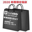 【先行予約】SUBCIETY(サブサエティー) 2020 初売り 福袋 NEW YEAR BAG【キャンセル不可】【subciety福袋】【サブサエ…