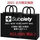 【先行予約】SUBCIETY(サブサエティー) 2021 初売り 福袋 NEW YEAR BAG【キャンセル不可】【subciety福袋】【サブサエ…