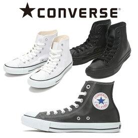 CONVERSE(コンバース)LEA ALL STAR HI【取り寄せ商品】【CHUCK TAYLOR】【スニーカー】【コンバース】【オールスター】【チャック・テイラー】【ハイカット】【レザー】【メンズ】【レディース】