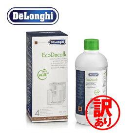 DeLonghi デロンギ コーヒーメーカー用 除石灰剤 500ml 訳あり