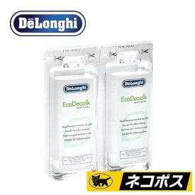 DeLonghi デロンギ コーヒーメーカー用 除石灰剤 100ml×2 DLSC200 箱なし ネコポス配送(ポスト投函)
