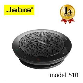 【1年保証】Jabra SPEAK 510-FOR PC スピーカーフォン