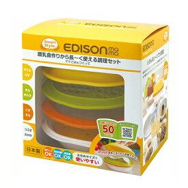 日本製 エジソン ママごはんつくって 離乳食作り 離乳食 調理セット 小分けトレー 小分けパック