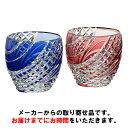 【カガミクリスタル】 江戸切子 〈魚子流し 紋〉 ペア冷酒杯 赤青 80cc
