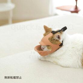 OPPO quack face (クアック フェイス) S[マズル/動物病院/猫/口輪/オッポ/拾い食い/噛み癖]