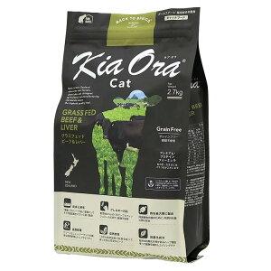 Kia Ora キャットフード ビーフ&レバー 2.7kg[BACK TO BASICS/バックトゥベーシックス/キアオラ/羊肉/グレインフリー/子猫/成猫/高齢猫]