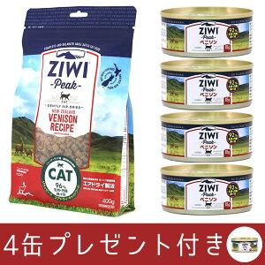 [プレゼント付き]ZiwiPeak エアドライ・キャットフード ベニソン 400g[ジウィピーク/鹿肉/ヴェニソン/グレインフリー/成猫/高齢猫/シニア猫/ペット/キャンペーン]