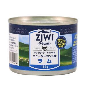 [185g]ZiwiPeak キャット缶 ラム 185g[ジウィピーク/羊肉/グレインフリー/ウェットフード/成猫/高齢猫/シニア猫/ペット]