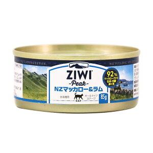[85g]ZiwiPeak キャット缶 マッカロー&ラム 85g[9421016594320/ジウィピーク/鯖/羊肉/グレインフリー/ウェットフード/成猫/高齢猫/シニア猫/ペット]