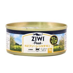 [85g]ZiwiPeak キャット缶 フリーレンジチキン 85g[ジウィピーク/鶏肉/グレインフリー/ウェットフード/成猫/高齢猫/シニア猫/ペット]