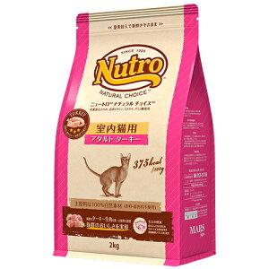 【賞味期限2020年9月8日】Nutro ニュートロ ナチュラルチョイス キャット 室内猫用 アダルト ターキー 2kg
