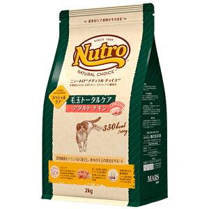 Nutro ニュートロ ナチュラルチョイス キャット 毛玉トータルケア アダルト チキン 500g