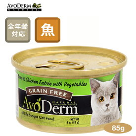 AVODERM アボ・ダーム キャット セレクトカット ツナ&チキン缶 全年齢猫用 85g